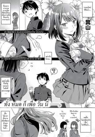 ความรู้สึกที่ซ่อนเร้น – [Miyama] Aware of the feeling (COMIC ExE 17)